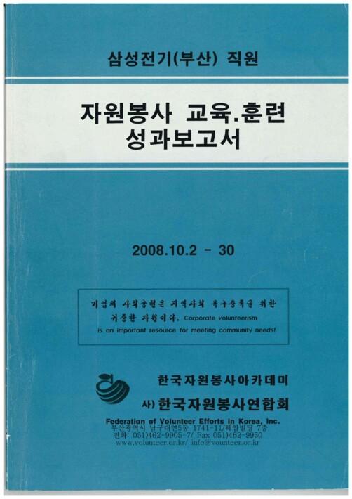 삼성전기(부산) 직원 자원봉사 교육.훈련 성과보고서
