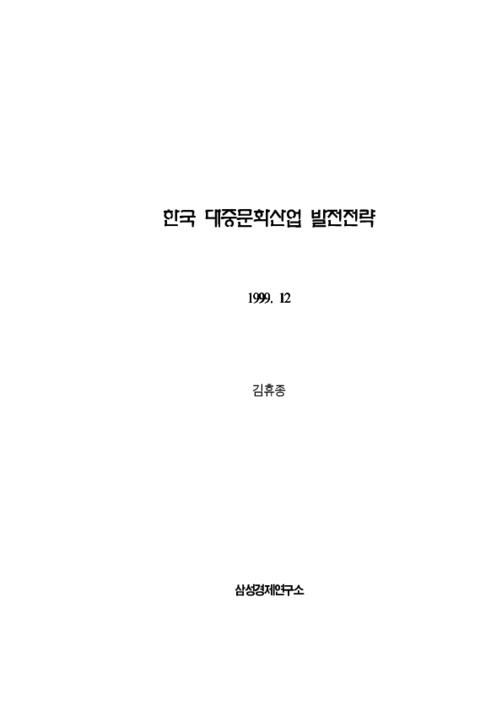한국 대중문화산업 발전전략