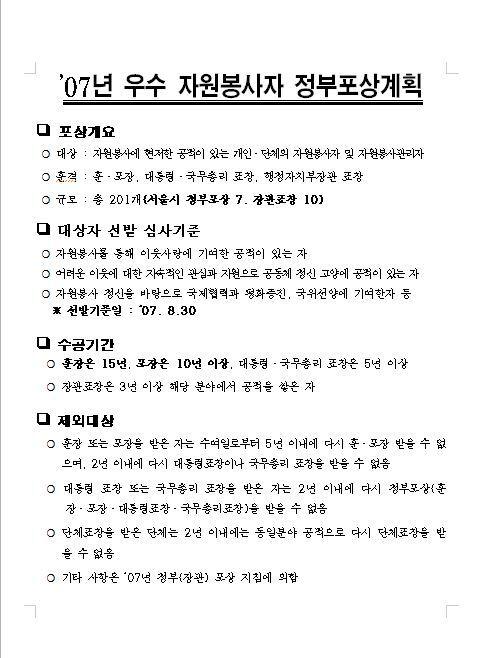 우수자원봉사자 정부포상 추천양식