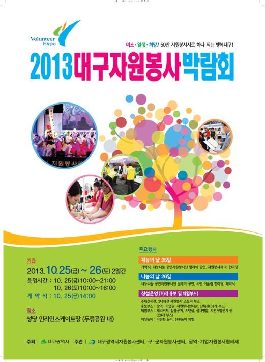 2013 제8회 대구자원봉사박람회 포스터