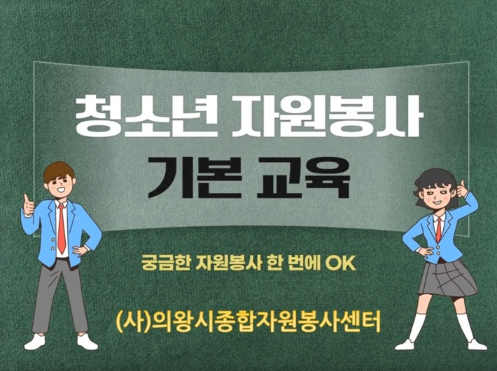 청소년 자원봉사 교육_ 의왕시자원봉사센터