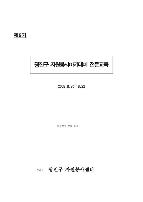 제 9기 광진구 자원봉사아카데미 전문교육