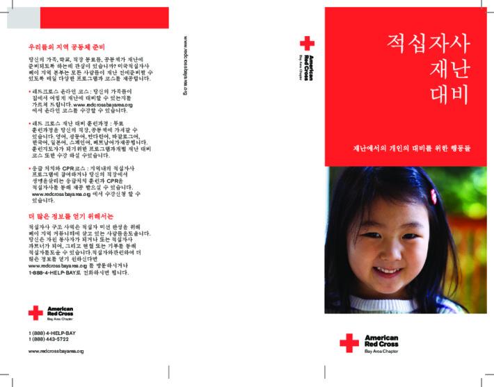 적십자사 재난 대비 : 재난에서의 개인의 대비를 위한 행동들