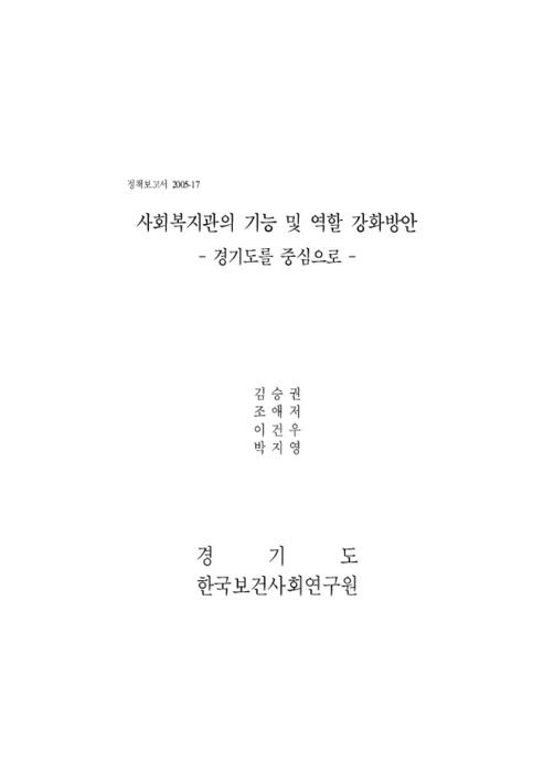 사회복지관의 기능 및 역할 강화 방안 연구 - 경기도를 중심으로
