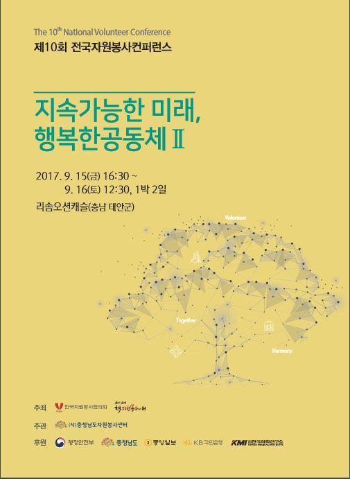 제10회 전국자원봉사컨퍼런스 자료집