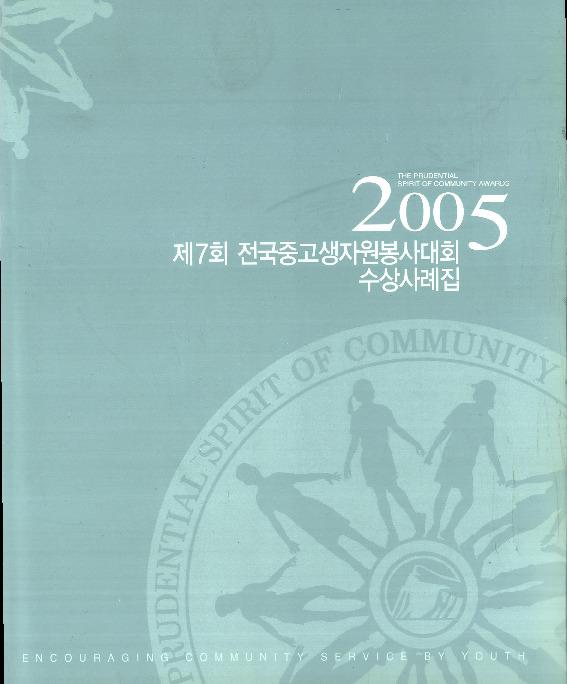 2005.제7회 전국중고생 자원봉사대회 수상사례집