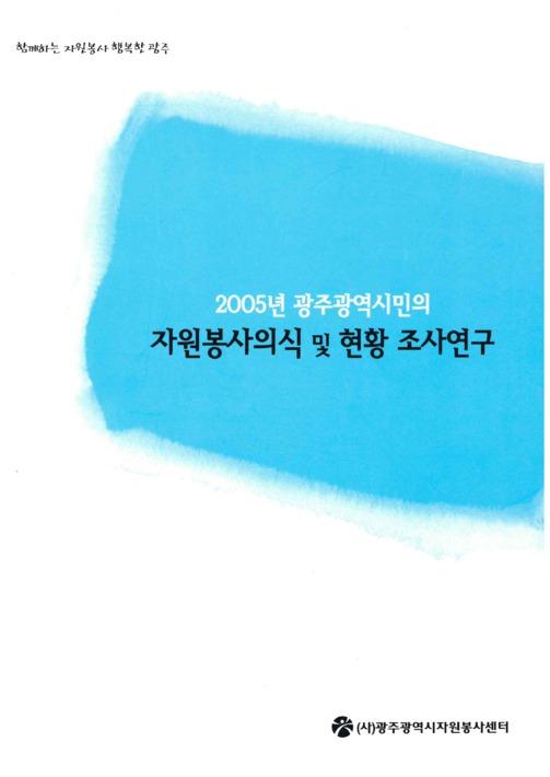 2005년 광주광역시민의 자원봉사의식 및 현황 조사연구