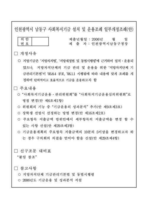 인천광역시 남동구 사회복지기금 설치 및 운용조례 일부개정조례(안)