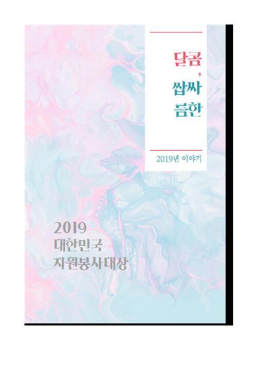 2019 대한민국 자원봉사대상