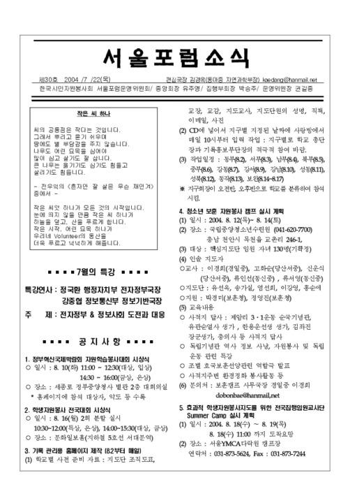 서울포럼소식 제30호