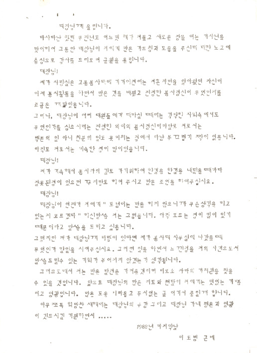 [이도병이 손상대 대장에게 쓴 편지]