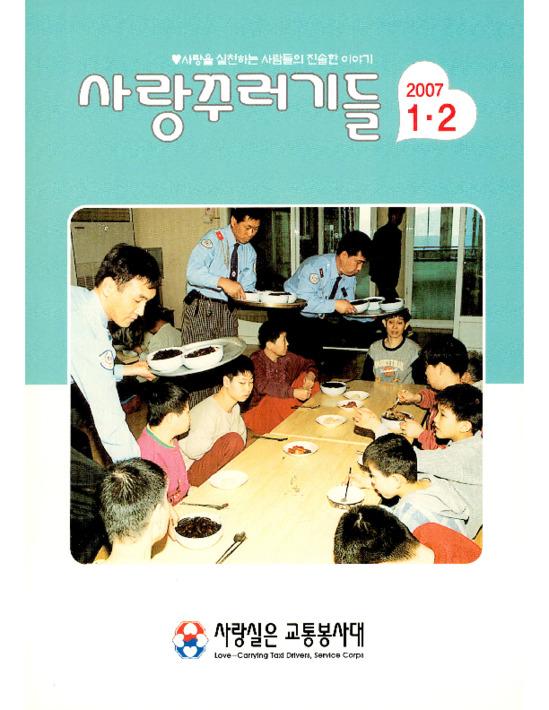 사랑꾸러기들 2007년 1.2월호