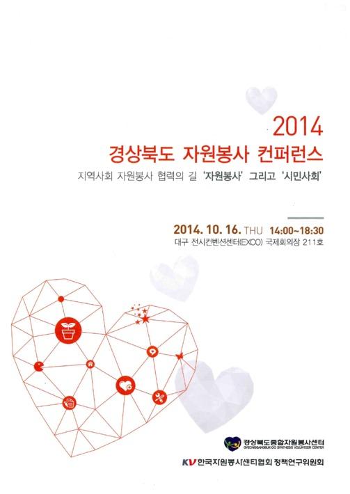 2014 경상북도 자원봉사 컨퍼런스