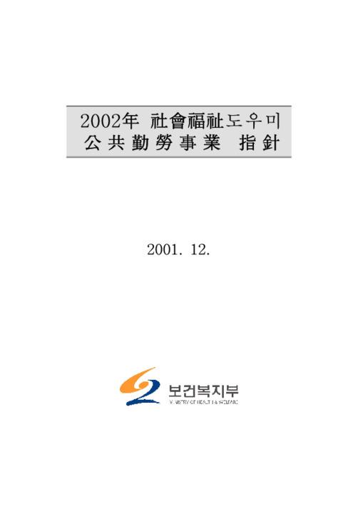 2002년 보건복지부 사회복지도우미 지침