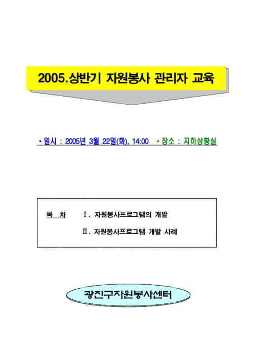 2005.상반기 자원봉사 관리자 교육