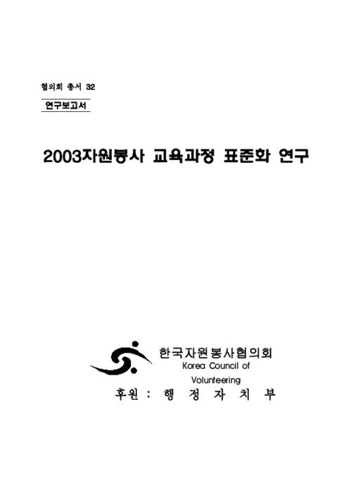 2003자원봉사 교육과정 표준화 연구