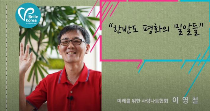 2019년 자원봉사 이그나이트 V-Korea x 대전 우수상 이영철