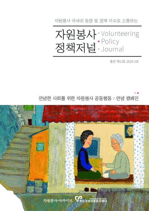 자원봉사 정책저널 통권제13호