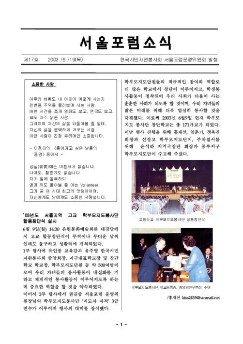 서울포럼소식 제17호
