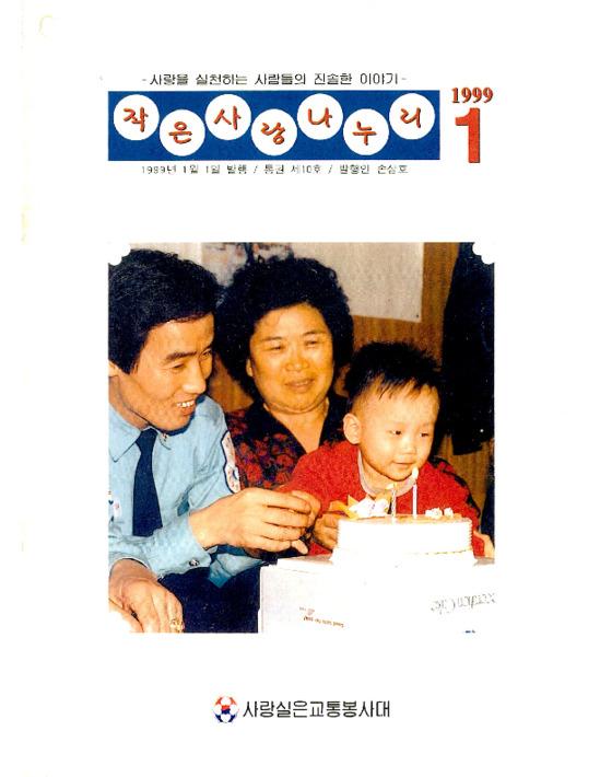 작은사랑나누리 1999년 1월 통권 제10호