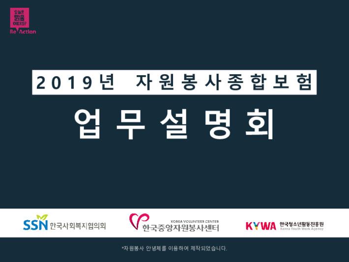 2019년 자원봉사종합보험 업무 설명회(V2.0)