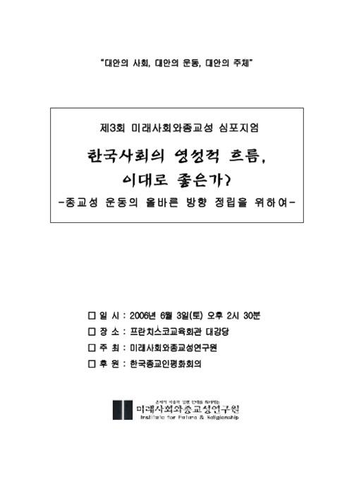 한국사회의 영성적 흐름, 이대로 좋은가?