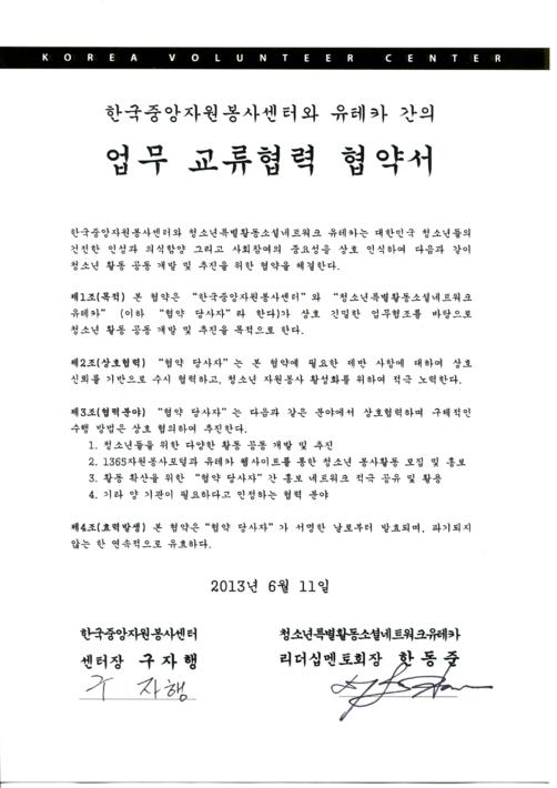 한국중앙자원봉사센터와 유테카간의 업무 교류협력 협약서