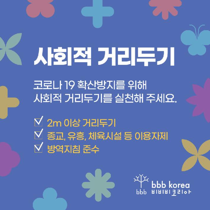 사회적 거리두기 지침 20개 번역