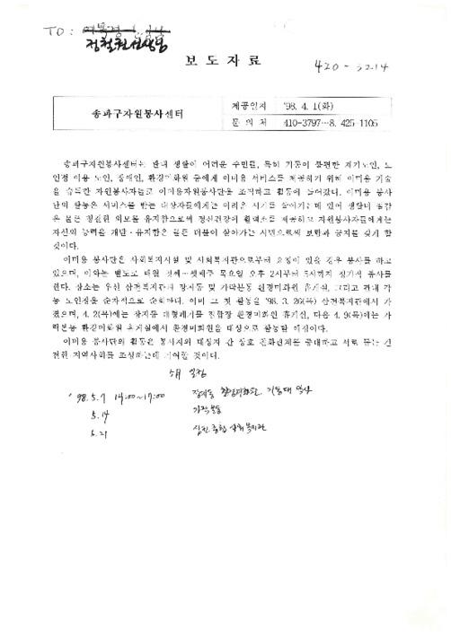 송파구자원봉사센터 이미용봉사단 관련 보도자료