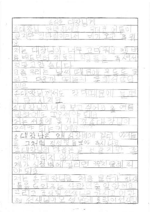 [박병철 어린이가 사랑실은교통봉사대 손삼호 대장에게 쓴 편지]