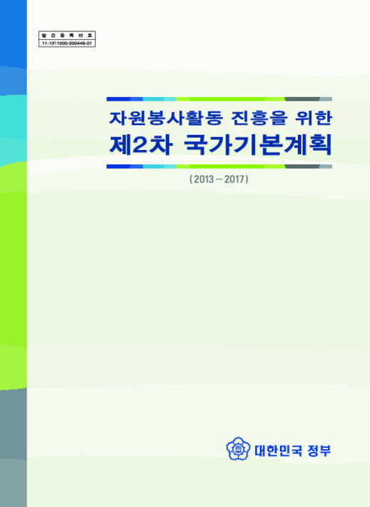 자원봉사활동 진흥을 위한 제2차 국가기본계획(2013-2017)