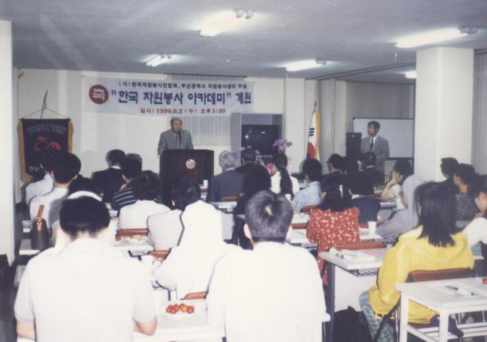 1999 한국자원봉사아카데미 개원