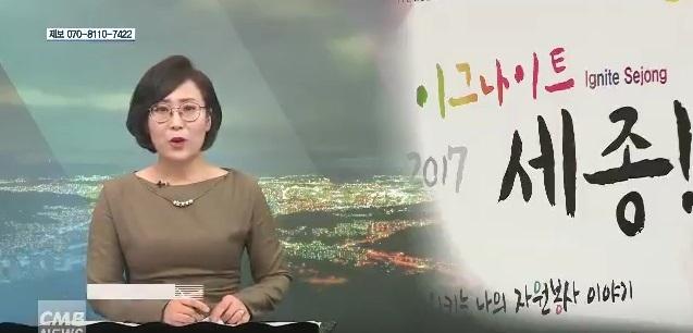 '2017 이그나이트 세종', 나만의 자원봉사 이야기 CMB케이블 방송영상