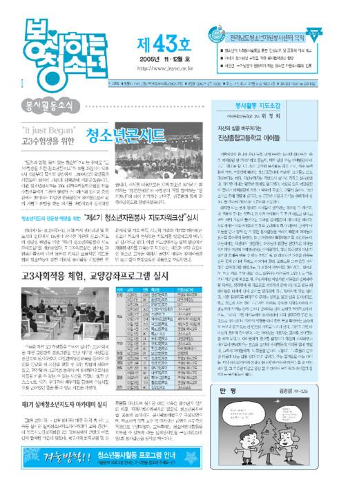 전남청소년활동진흥센터 소식지 43호