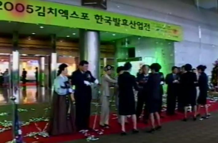 원봉공회 2005년 김치엑스포 영상