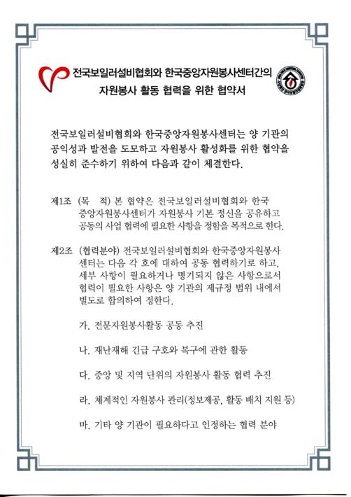 전국보일러설비협회와 한국중앙자원봉사센터간의 자원봉사 활동 협력을 위한 협약서