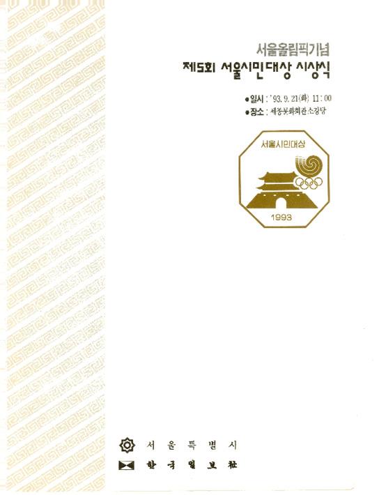 제5회 서울시민대상 시상식