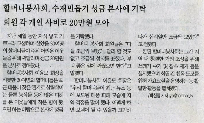 할머니봉사회 사진첩_20120928 기사