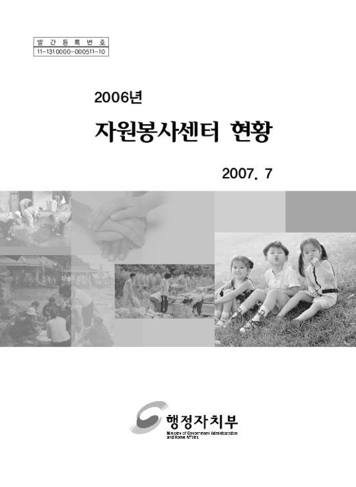 2007년 자원봉사센터 현황집(2006년 현황)