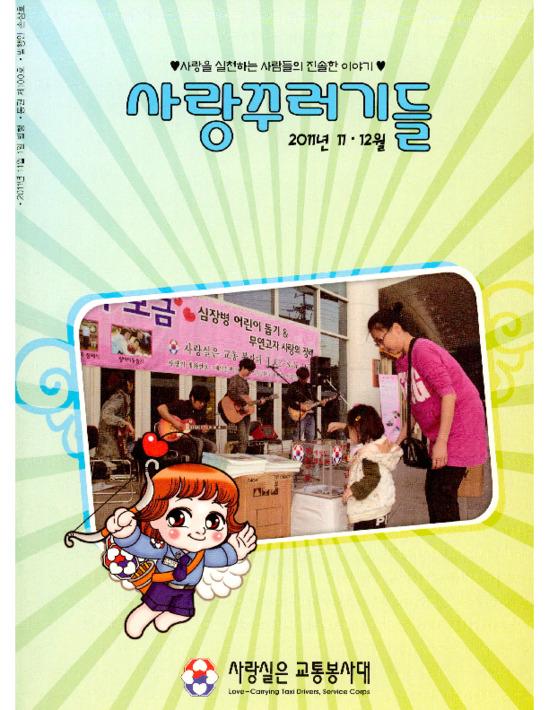 사랑꾸러기들 2011년 11.12월 통권 제100호