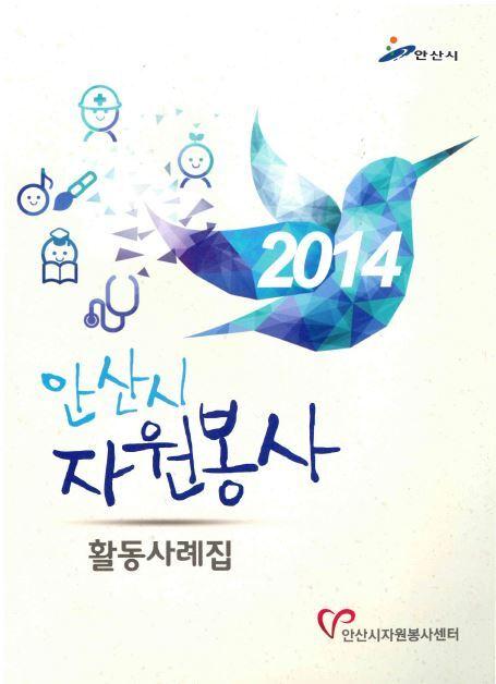 2014 안산시 자원봉사 활동사례집