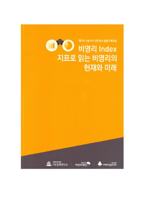 비영리 Index지표로 읽는 비영리의 현재와 미래