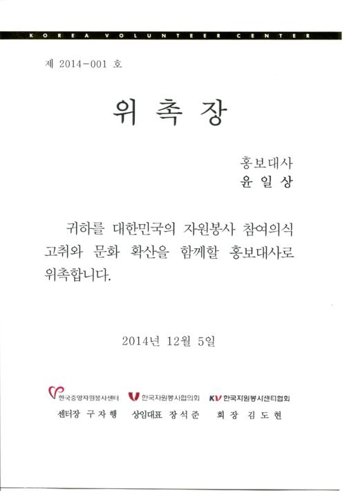 자원봉사 홍보대사 위촉장과 서약서(윤일상)