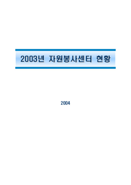 2004년 자원봉사센터 현황집(2003년 현황)