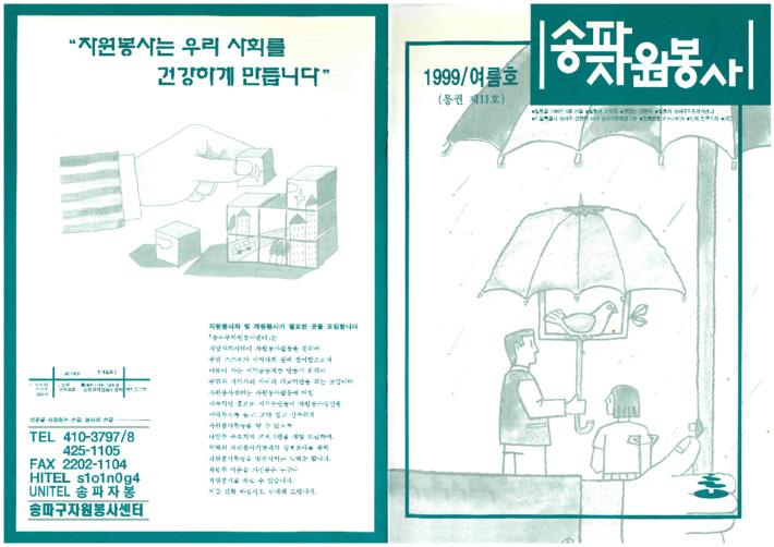 송파자원봉사 1999/여름호 (통권 제11호)