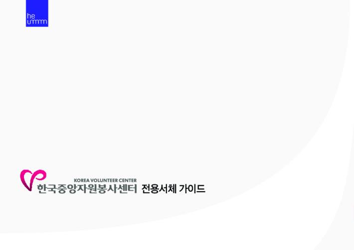 대한민국 자원봉사 전용 서체, 자원봉사 안녕체 명조 (가이드북 포함)