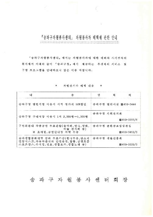 「송파구자원봉사센터」 자원봉사자 혜택에 관한 안내