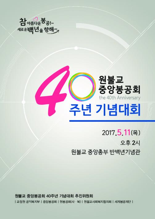 원불교봉공회 40주년 기념대회 행사 자료집