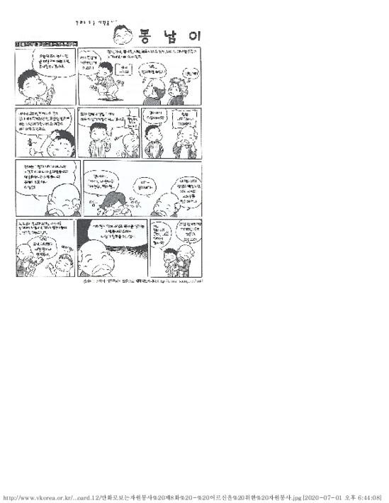 만화로 보는 자원봉사 제8화 - 어르신을 위한 자원봉사