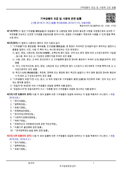 기부금품 모집 및 사용에 관한 법률(2014.11.19)